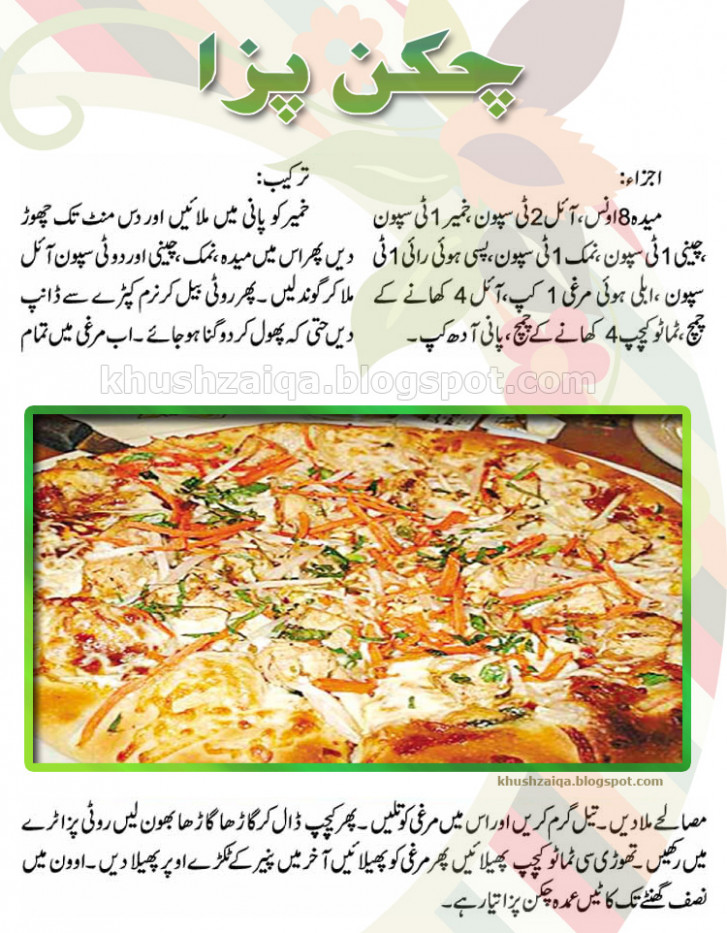 2012-10-14 | Khushzaiqa - Cooking recipes in urdu