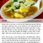 Bangali Foods: Chotpoti Recipe In Bangla