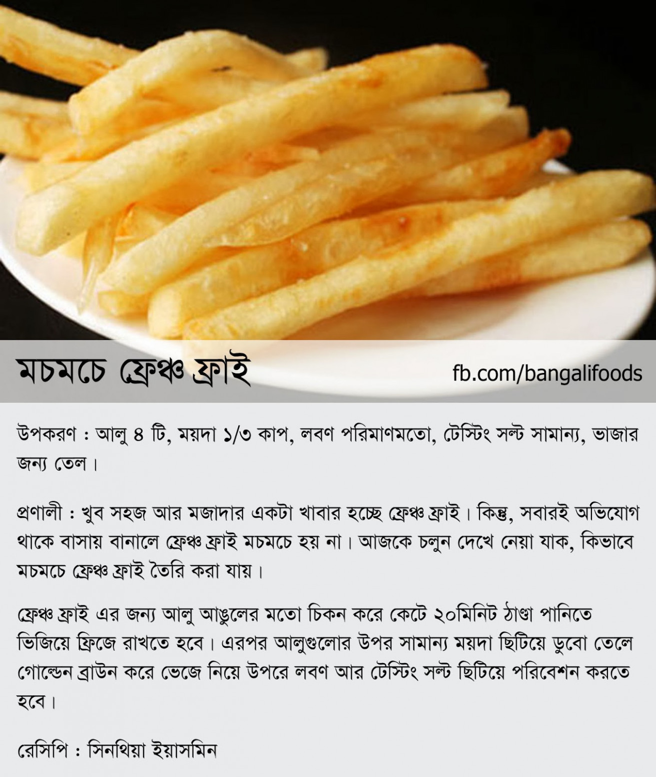 Bangali Foods: Recipe from Synthia Yasmin