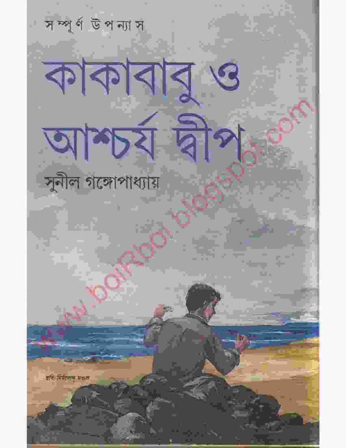 Bangla recipe book pdf free download, delicious and healthy ...