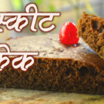 बिस्कीट केक | Biscuit Cake Pure Veg Marathi Recipe – YouTube
