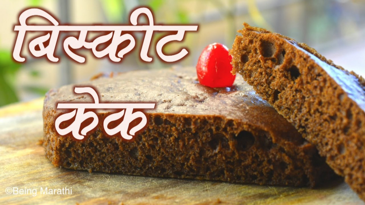 बिस्कीट केक | Biscuit Cake Pure Veg Marathi Recipe - YouTube