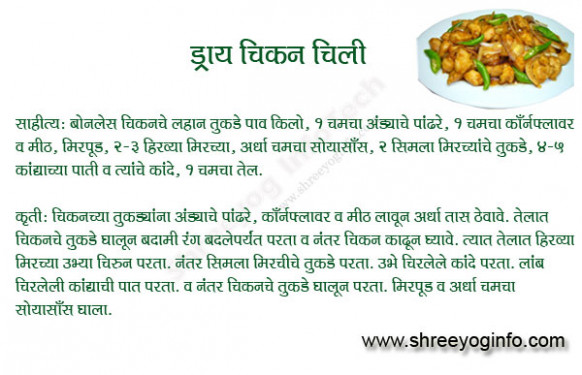 Chicken Chilli Dry Recipe In Marathi
