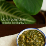 Colocasia Leaves Recipe | Alu Chi Bhaji Recipe | Alu Chi …