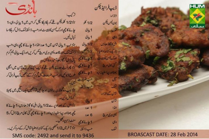 DEEP FRIED CHICKEN | Zubaida tariq recipes in urdu ...