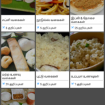 Dinner Recipes & Tips In Tamil – Android Apps On Google Play