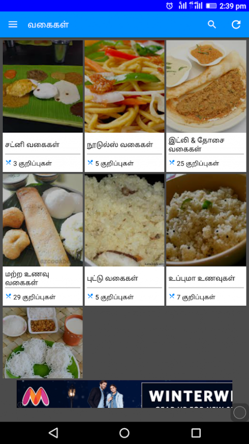 Dinner Recipes & Tips in Tamil - Android Apps on Google Play