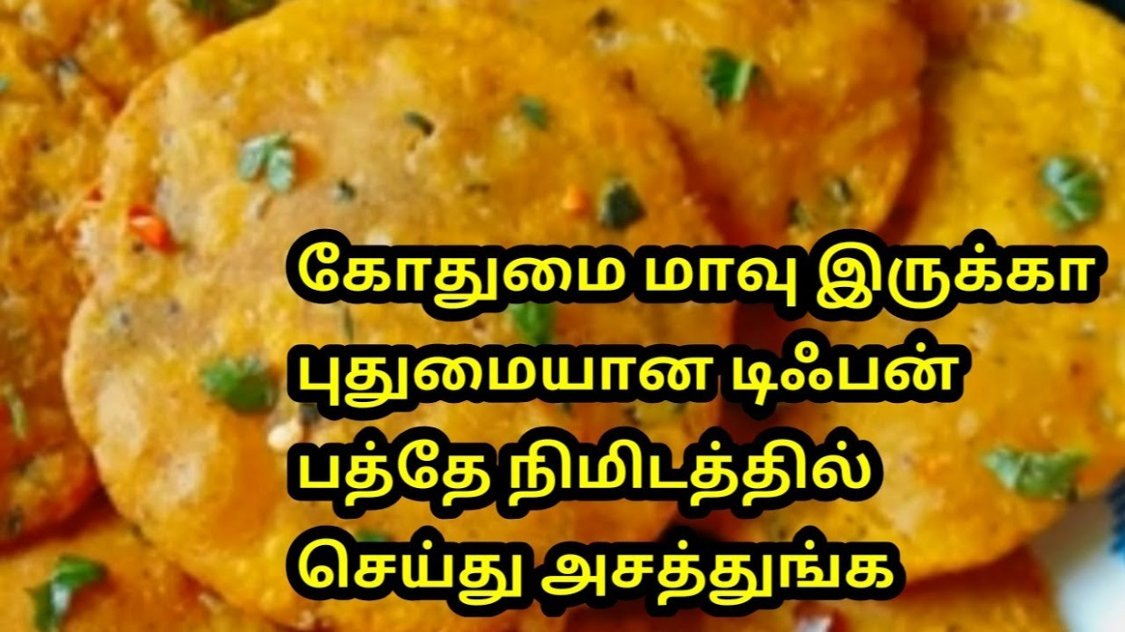 evening+tiffin+recipes+vegetarian+in+tamil