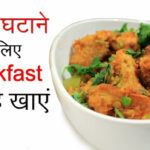 Healthy Recipes For Breakfast | Indian Vegetarian Low Fat …