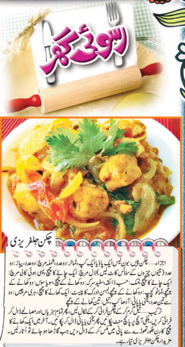 how to prepare chicken jalfrezi in urdu recipe ~ Urdu ...