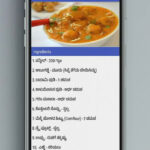 Kannada Recipes For Android – APK Download