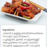 Kerala Snacks Recipes In Malayalam Language