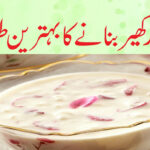 Kheer Recipe – Rice Kheer – Rice Kheer Recipe – Urdu …