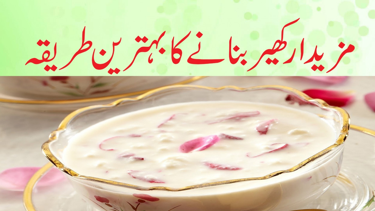 kheer recipe - rice kheer - rice kheer recipe - urdu ...