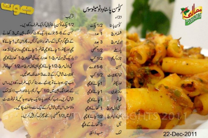 Recipe Of Pasta In Urdu By Chef Zakir In Hindi Salad With …