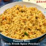 Tomato Rice (No Onion – No Garlic) Recipe