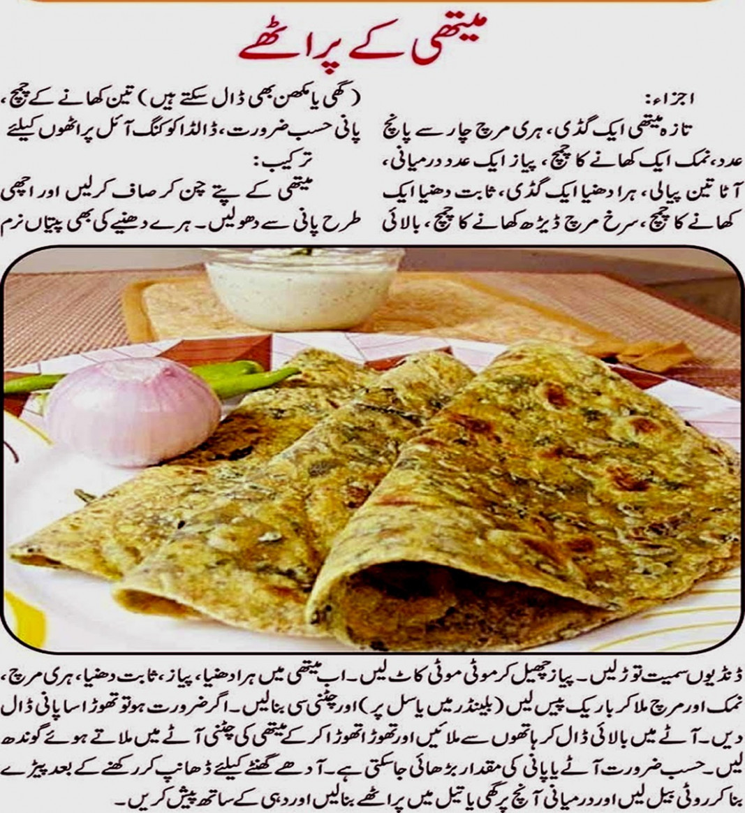 Urdu Recepies 4U: Food Recipe Of Methi Ka Pratha In Urdu